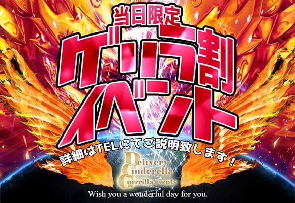 「本日限定 ゲリライベントスタート!」03/19(月) 22:16 | グラビアの写メ・風俗動画