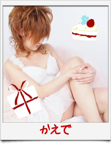 楓【かえで】「リピ様(*´з`)」03/19(月) 23:48 | 楓【かえで】の写メ・風俗動画