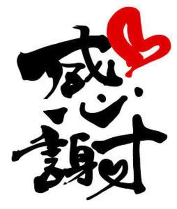 ちほ「お礼☆」03/20(火) 07:48 | ちほの写メ・風俗動画