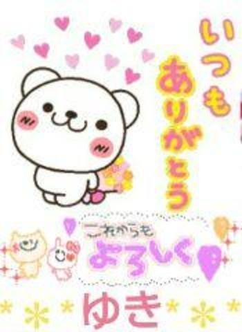 ゆき「ご乗車♪感謝☆(人゜∀゜*)☆感謝♪」03/20(火) 17:17 | ゆきの写メ・風俗動画