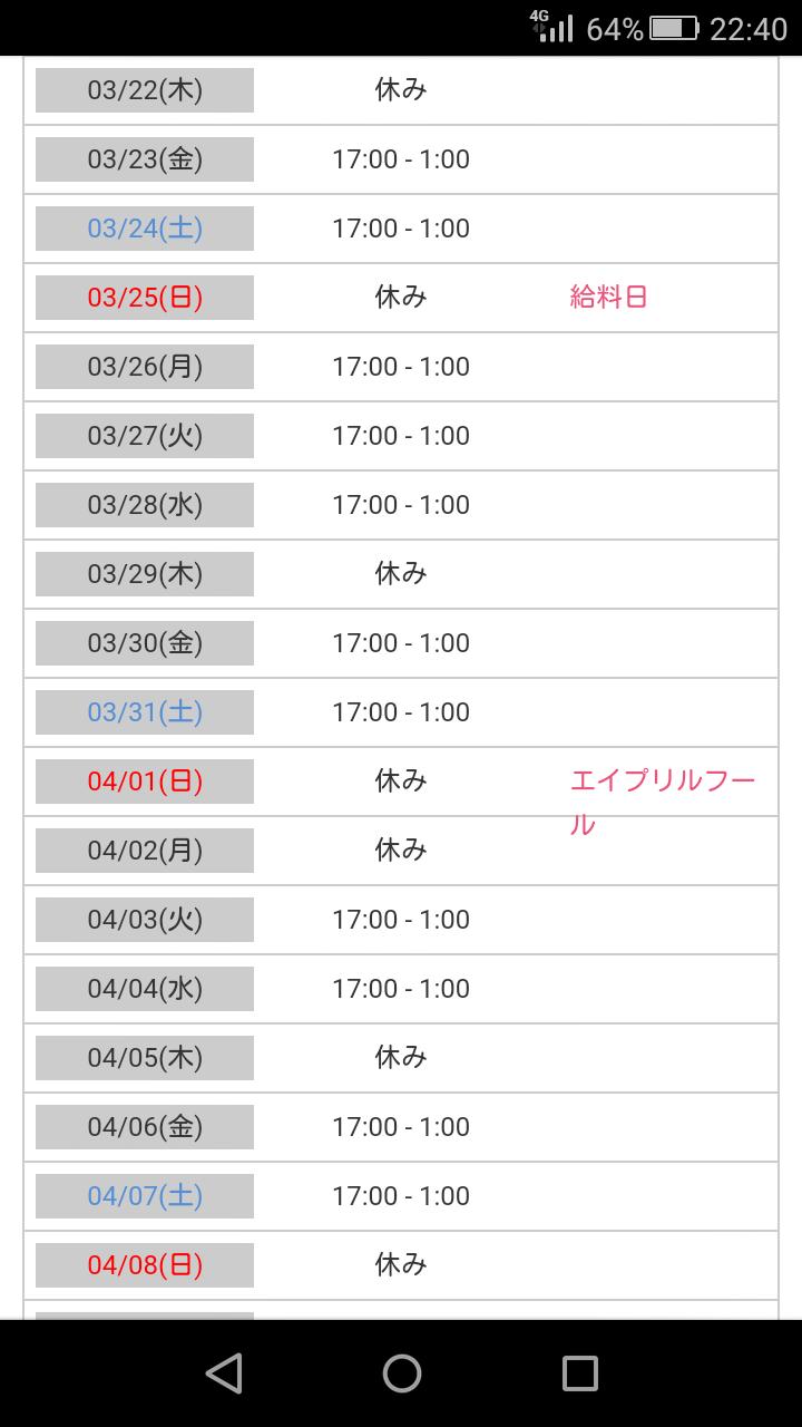 漆畑~URUSHIBATA~「シフトアップしましたあ♡」03/20(火) 20:35 | 漆畑~URUSHIBATA~の写メ・風俗動画