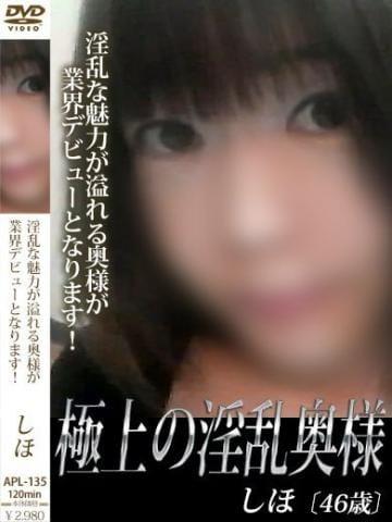 しほ「☆グランテラス Uさん☆」03/21(水) 06:39 | しほの写メ・風俗動画