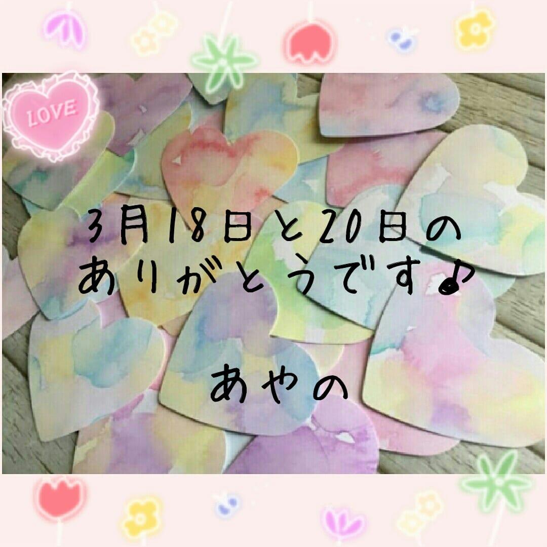 「3月18日と20日のThank Youレターです♪」03/21(水) 11:32 | 綾乃の写メ・風俗動画