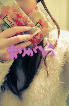 「ありがとうございます?」03/22(木) 02:19 | 星乃 ゆめの写メ・風俗動画