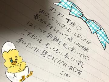 内田こはく「昨日の」03/22(木) 20:10 | 内田こはくの写メ・風俗動画