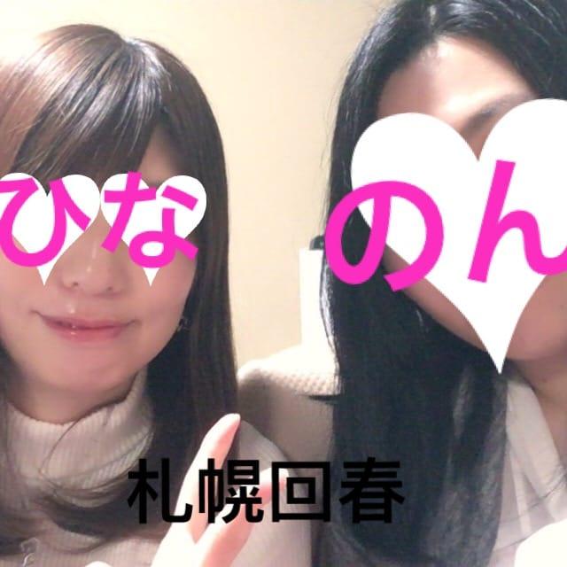 「写メ」03/22(木) 22:49 | ひなの写メ・風俗動画