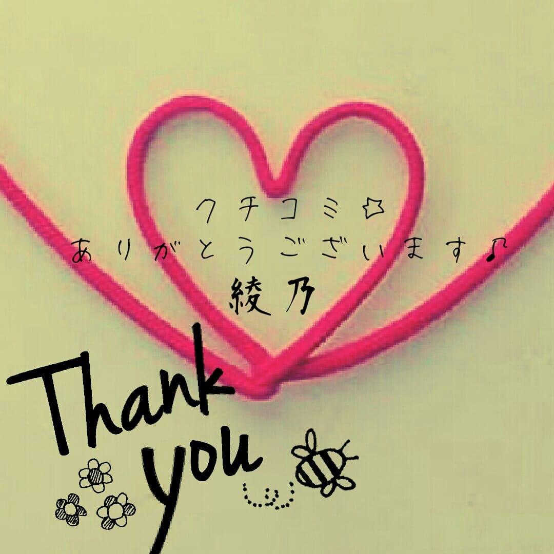 「クチコミ☆ありがとうございます♪」03/22日(木) 23:34   綾乃の写メ・風俗動画