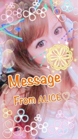 「禁酒プレーヤーさんへ」03/23(金) 09:13 | ALICEの写メ・風俗動画