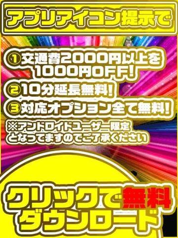 「アンドロイド限定」03/23(金) 10:25 | ♡店長♡の写メ・風俗動画