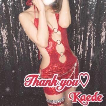 「ありがとう??」03/23(金) 10:37 | KAEDEの写メ・風俗動画