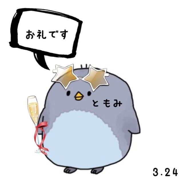 ともみ「☆ともみ日記☆」03/24(土) 18:09 | ともみの写メ・風俗動画