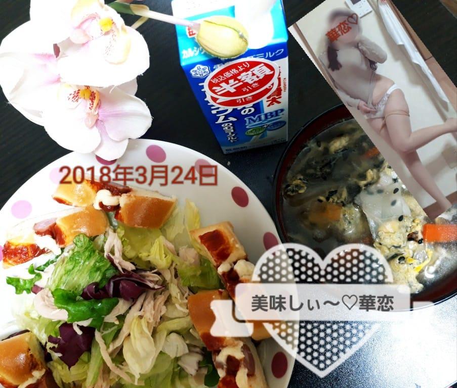 早乙女華恋「お野菜中心に・・」03/24(土) 22:14 | 早乙女華恋の写メ・風俗動画