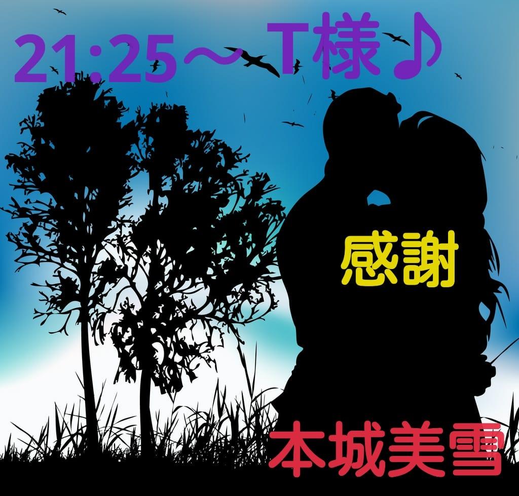 本城美雪「心より…お礼♪」03/25(日) 08:28 | 本城美雪の写メ・風俗動画