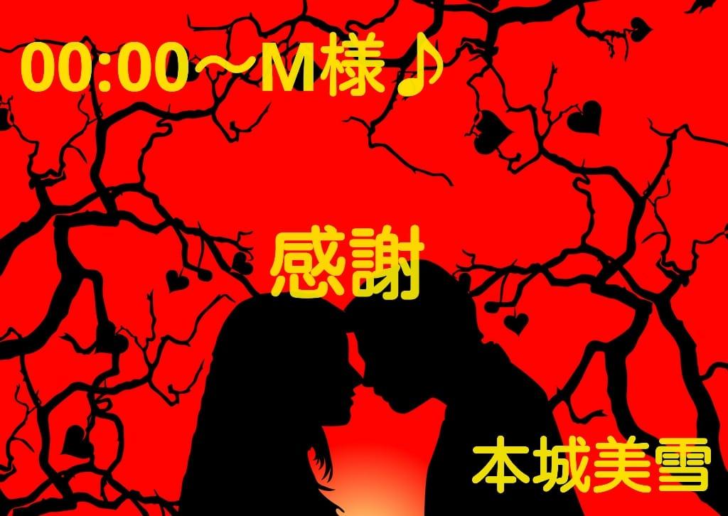 本城美雪「心より…お礼♪」03/25(日) 09:36 | 本城美雪の写メ・風俗動画