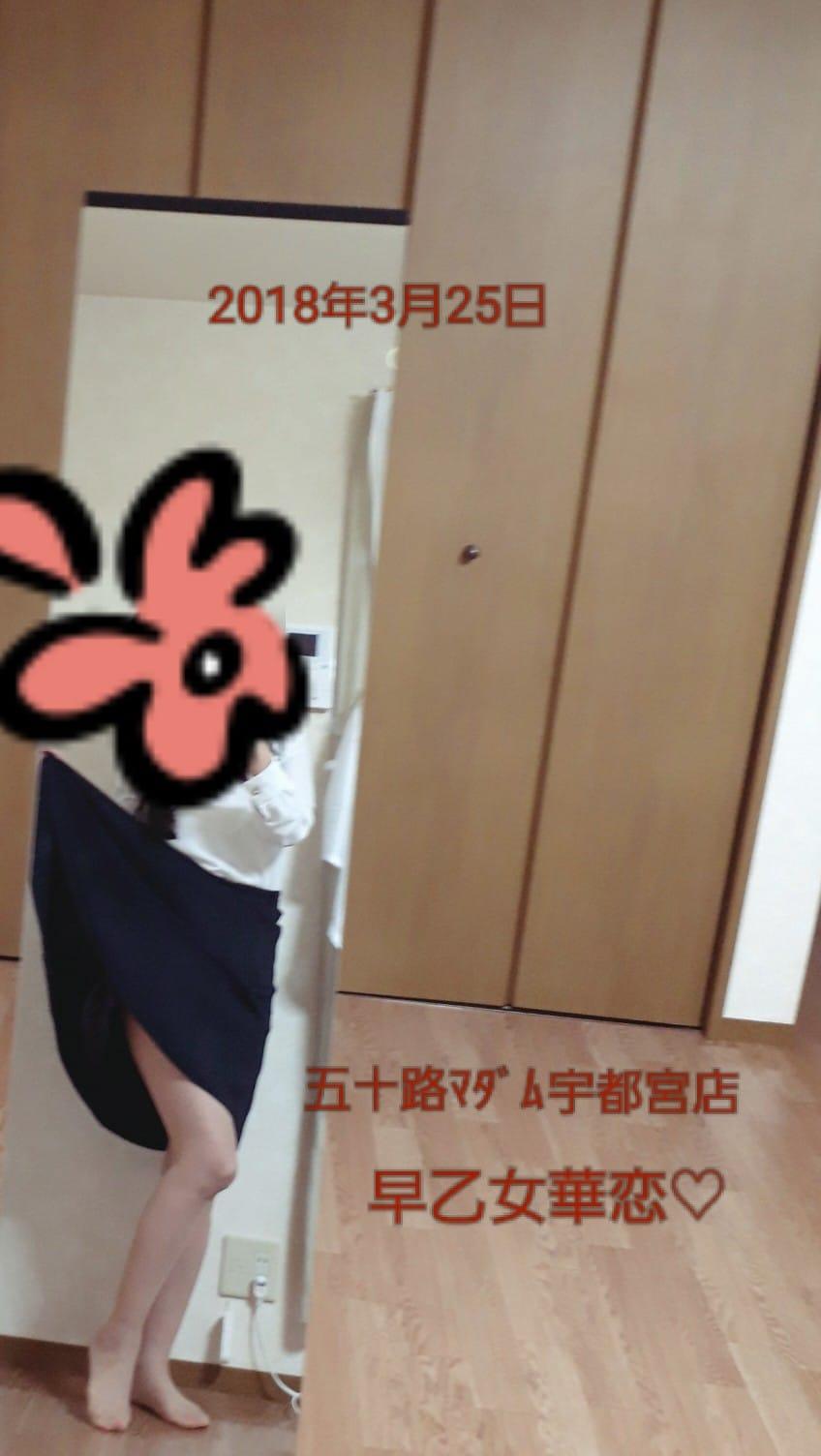 早乙女華恋「出勤してますよ〜」03/25(日) 11:42 | 早乙女華恋の写メ・風俗動画