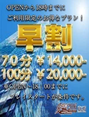 「早割!」04/02(月) 17:05 | ともかの写メ・風俗動画