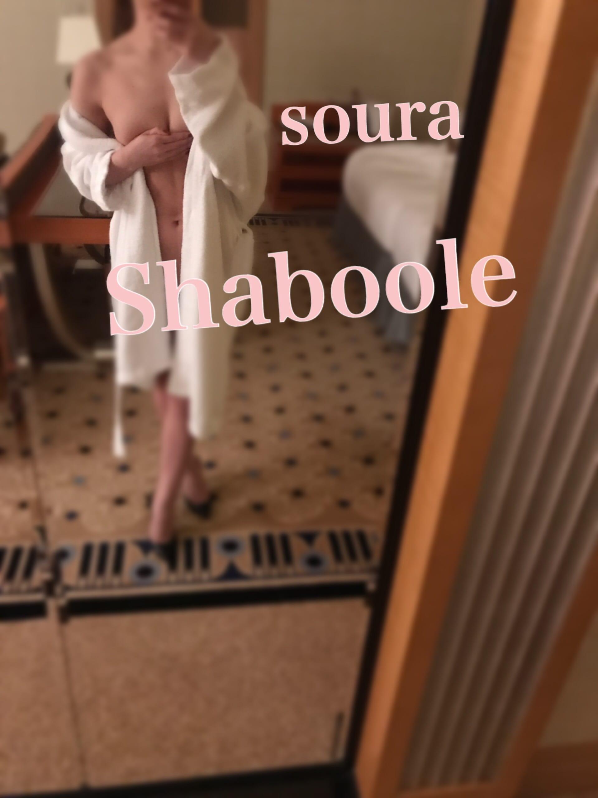 「裸にバスローブ」04/02(月) 18:31 | そうらの写メ・風俗動画