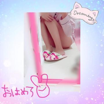 「☆おはよんんん☆」04/06(金) 16:56 | きららの写メ・風俗動画