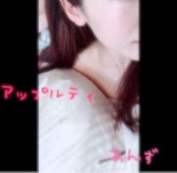 「だ◯くんへ♡昨日のお礼」04/07(土) 01:55   あんずの写メ・風俗動画