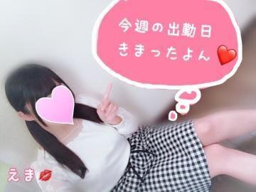 「お待たせしました!!」04/09(月) 15:12 | えまの写メ・風俗動画
