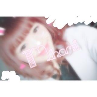 「明日出勤♡」04/11(水) 15:57 | みなみの写メ・風俗動画