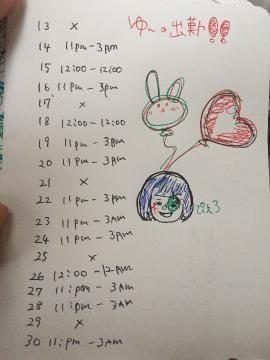 「出勤の予定٩(๑❛ᴗ❛๑)۶」04/11(水) 18:50   ゆんの写メ・風俗動画