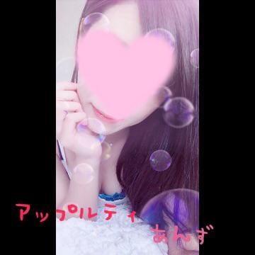 「お疲れ様♡」04/12(木) 19:15   あんずの写メ・風俗動画