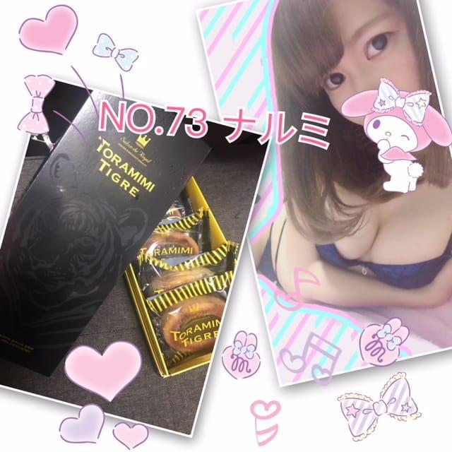 ナルミ「**なるみの日記**」04/16(月) 23:24 | ナルミの写メ・風俗動画