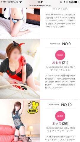「ありがとう♡」04/17(火) 11:55 | おもちの写メ・風俗動画