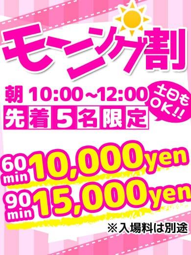 「本日も10:00からモーニング割りやってます♪」04/20(金) 09:00 | スタッフブログの写メ・風俗動画