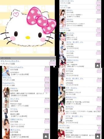 「みたよ☺︎」04/20(金) 12:10   伊勢さくらこの写メ・風俗動画