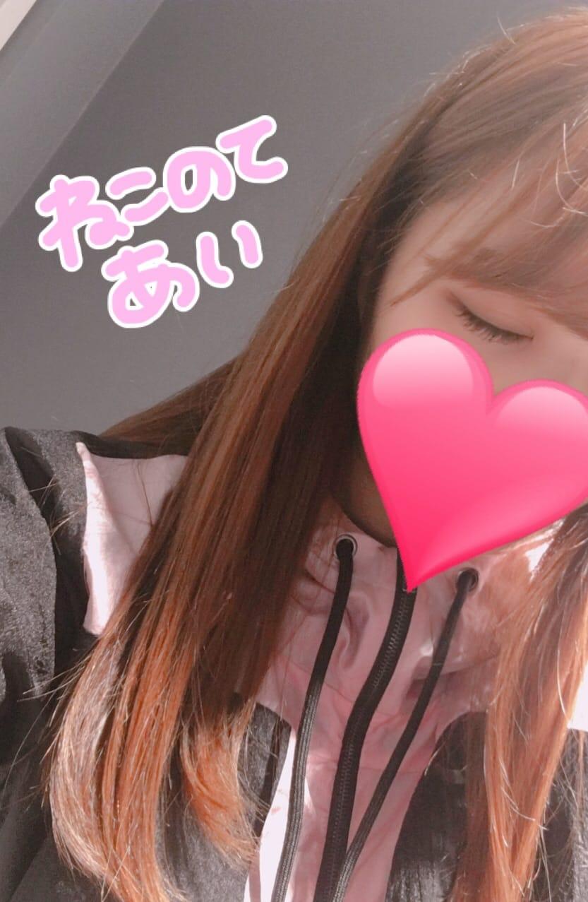 「(^ω^ )=꒱‧*」04/20(金) 15:25 | あいちゃんの写メ・風俗動画