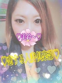 「♪♪お礼☆☆♪♪」04/20(金) 23:36   美鈴(みすず)の写メ・風俗動画