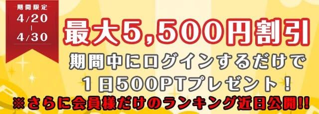 「5500ポイントゲットして遊ぼう」04/21(土) 15:08 | めいの写メ・風俗動画