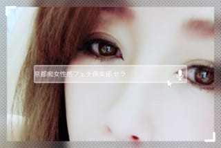 セラ「いつものお店が…」04/21(土) 20:50 | セラの写メ・風俗動画