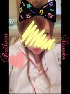「おやすみになりました!」04/21(土) 20:50 | ★沙也香★の写メ・風俗動画