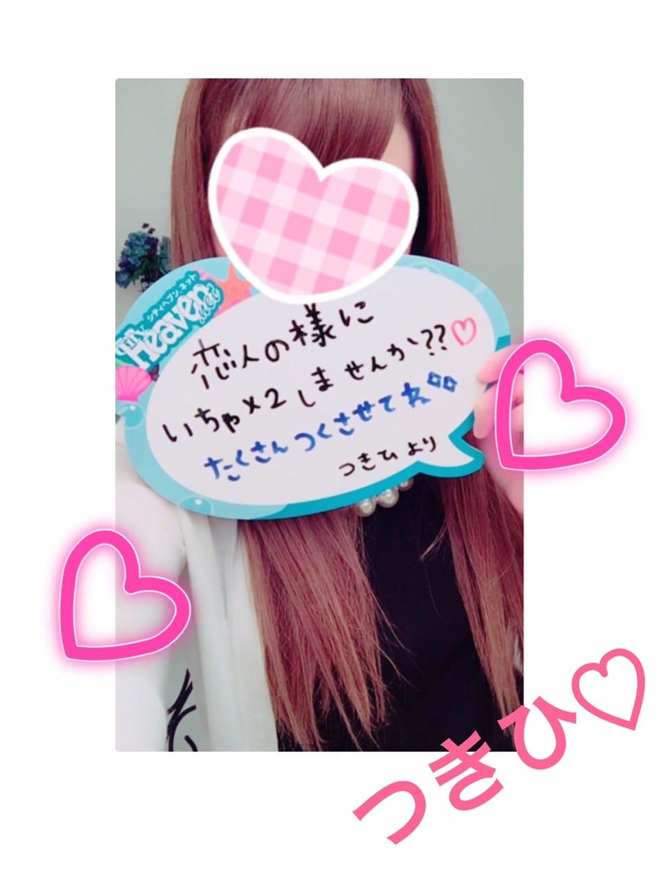「つきひです♡」04/21(土) 21:04   ツキヒの写メ・風俗動画