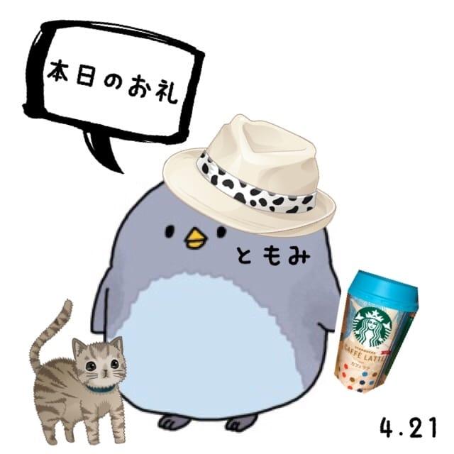 「☆ともみ日記☆」04/21(土) 21:39 | ともみの写メ・風俗動画