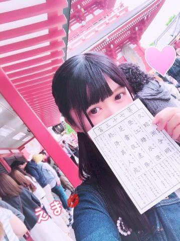 「おみくじの結果・・・☆!」04/22(日) 16:20 | えまの写メ・風俗動画