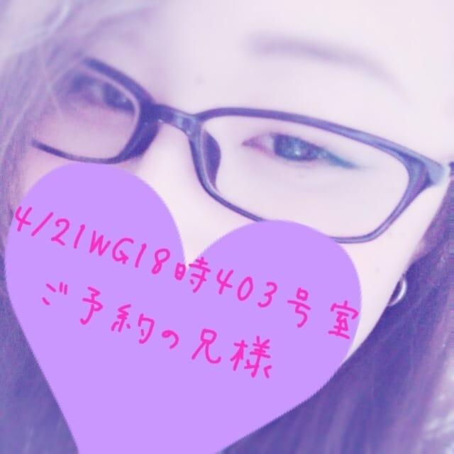 「4/21WG18時403号室ご予約の兄様」04/22(日) 18:09 | まみの写メ・風俗動画