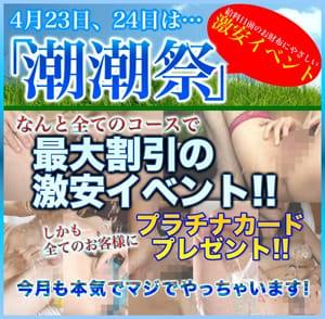 4/23&24は『潮潮祭』本当の激安イベント♪