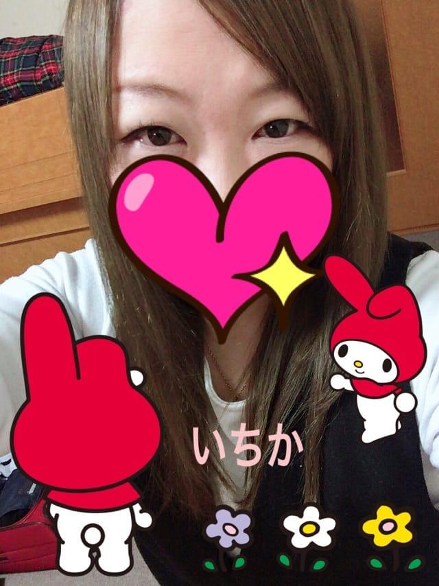 「ありがとうございました☆」04/23(月) 00:39 | いちかの写メ・風俗動画