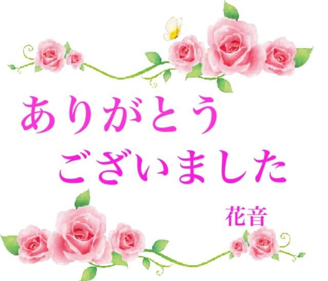 「有難う御座いました(^ー^)」04/23(月) 10:34   綾瀬 花音(かのん)の写メ・風俗動画