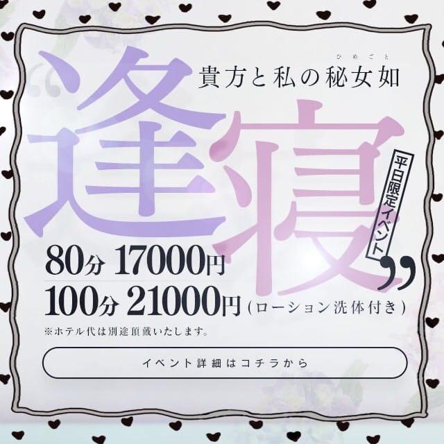 「☆新・イベント☆」04/23(月) 12:26 | みうの写メ・風俗動画