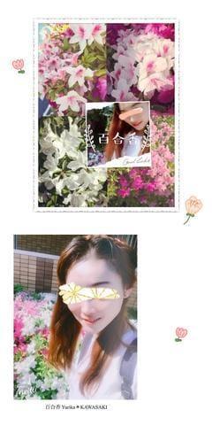 「こんにちは!」04/23(月) 12:42 | 百合香の写メ・風俗動画