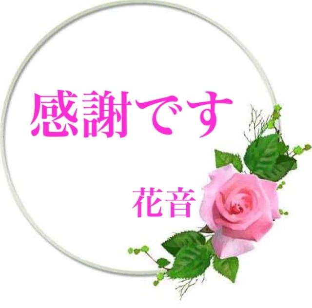 「有難う御座いました(^ー^)」04/23(月) 16:11 | 綾瀬 花音(かのん)の写メ・風俗動画