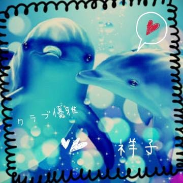 園田 祥子「[見たよ!ありがと♪]:フォトギャラリー」04/23(月) 21:46 | 園田 祥子の写メ・風俗動画