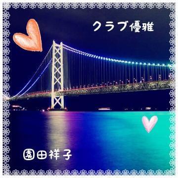 園田 祥子「?おやすみなさい?」04/24(火) 05:02 | 園田 祥子の写メ・風俗動画