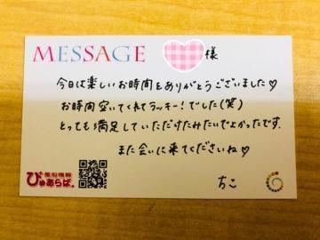 ちこ「お礼 朝一ご予約のお兄様」04/24(火) 11:18 | ちこの写メ・風俗動画