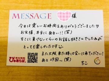 ちこ「お礼 出張中のお兄様」04/24(火) 18:17 | ちこの写メ・風俗動画